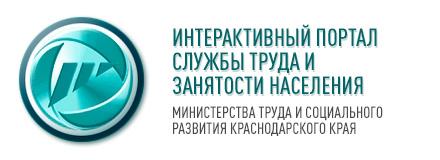 Департамент труда Краснодарского края