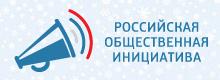 Российская общественная инициатива - roi.ru